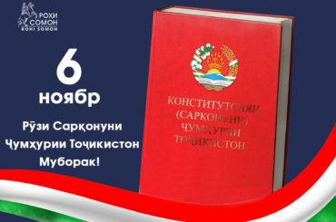 Konstitutciya