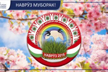 Otkrytka_Navruz_2019