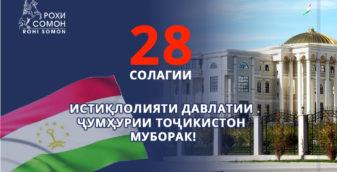 Tajikistan-Independence-Day-September-9