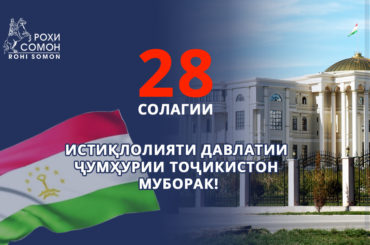 Tajikistan-Independence-Day-September-9